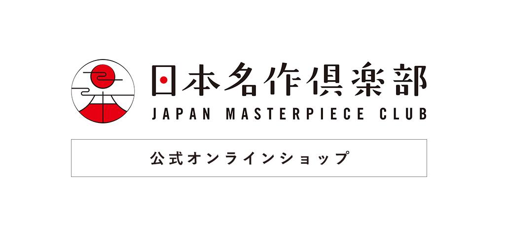 日本名作クラブ公式オンラインショップ